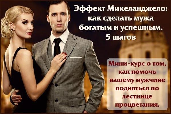 Как сделать своего мужа сильным