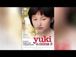 Юки и Нина (2009) | Yuki