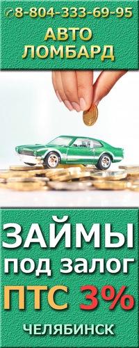 Займу под птс челябинск займ под птс авто Саратовский 2-й проезд