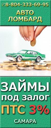 Деньги под залог птс самара как быстро получить деньги под птс Кисловский Нижний переулок
