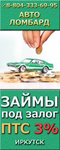 Займ под иркутском деньги в займы под расписку в москве