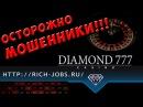 Diamond-777 rich- развод – ЧЁРНЫЙ СПИСОК 5