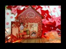 ScrapМир СП Супер 3D : Поп-ап альбом в виде дома