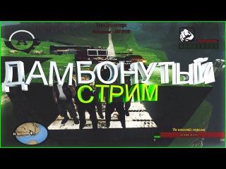 Advance-rp silver   ДАМБOНУТЫЙ СТРИМ  17.01.17