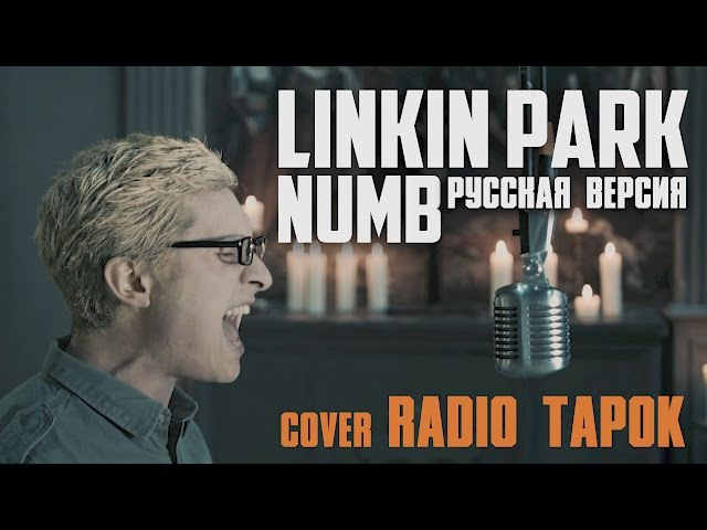 Linkin Park - Numb (Cover by Radio Tapok)