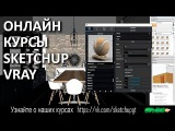 [SKETCHUP] - Онлайн курсы 3D проектирования и визуализации