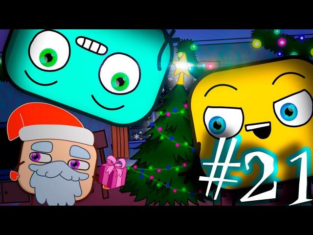 Можно ли Поймать Деда Мороза ❒ Кубики 21