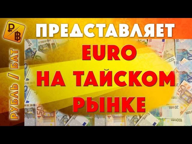 КУРС ЕВРО К ТАЙСКОМУ БАТУ ❤ Какую валюту взять в Тайланд? 💃 Танцы под звездами в...