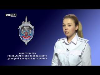МГБ ДНР: задержаны члены украинской националистической организации «Misanthropic Division»