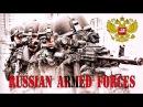 Вооруженные Силы России Russian Armed Forces
