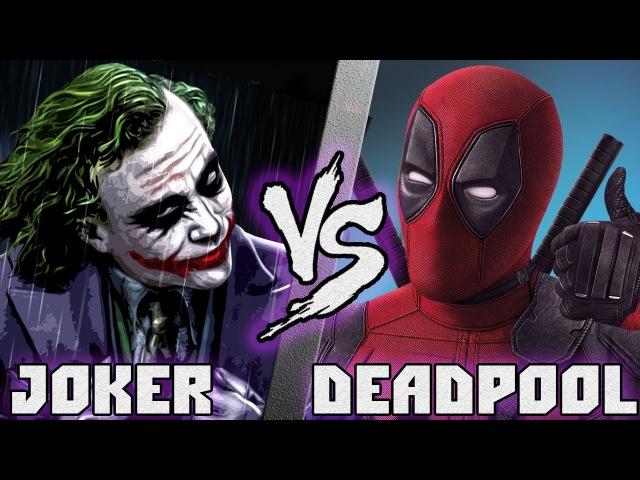 Джокер vs Дедпул Joker (DC) vs Deadpool (Marvel) - Кто кого [bezdarno]