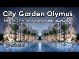 Как из 26 м2 получить максимум?! Квартиры в Паттайе ? проект City Garden Olympus
