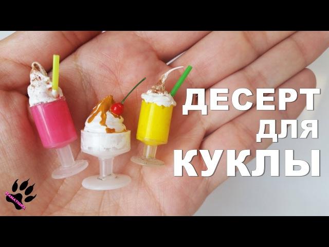 🍨Еда для кукол 🍧 Десерт 👭 Кукольная миниатюра
