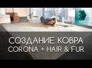 Как создать ковер в 3D Max Corona Hair and Fur | Видео уроки на русском для начинающих