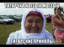 Татарские приколы май 2017 ТАТАРЧА КЫЗЫК МЫЗЫК ТАКМАКЛАР