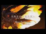 Maeda Jun x Yanagi Nagi - Wizard of the Volcano (rus sub)