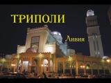 Триполи. Ливия. ( Tripoli. Libya)