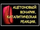 АЦЕТОНОВЫЙ ФОНАРИК, КАТАЛИТИЧЕСКАЯ РЕАКЦИЯ.