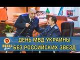 День МВД без российских звезд   Дизель шоу Украина