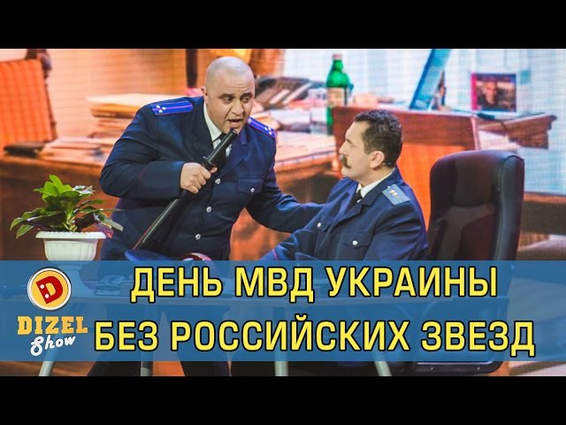 День МВД без российских звезд | Дизель шоу Украина