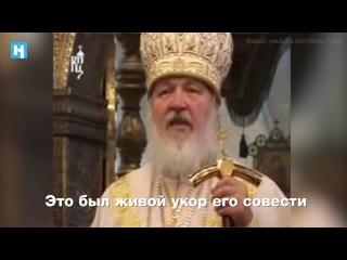 Видео дня: Патриарх Кирилл об Иване Грозном