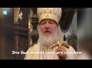 Видео дня Патриарх Кирилл об Иване Грозном