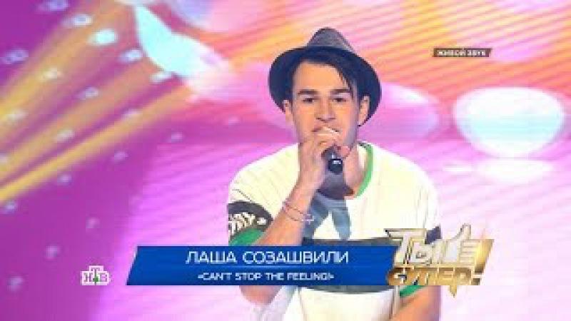 Ты супер Лаша Созашвили 18 лет г Тавда Свердловская область Can't stop the feeling