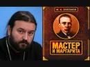 о.Андрей Ткачев о Булгакове и Мастер и Маргарита