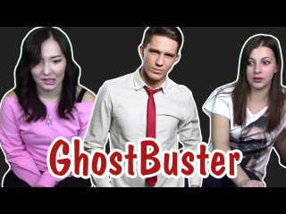 Реакция на GhostBuster (Дима Масленников, Охотник за Привидениями)