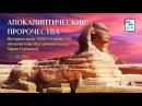 Апокалиптические пророчества Интервью Российской Газете без купюр 2015 12 23 Осипов А И