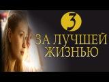 За лучшей жизнью 3 серия (сериал 2016) Русская мелодрама новинка 2016