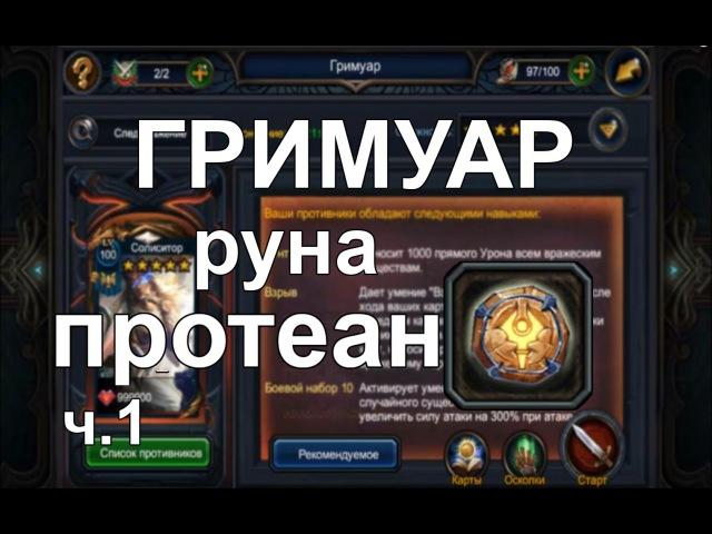 Deck heroes: Великая битва - Гримуар - Руна ПРОТЕАН