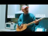 SCHOKK - ШПАНА Вникай рэп канал