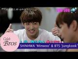 Shinhwa Minwoo &amp BTS Jungkook, Celeb Bros S8 EP3