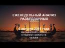 Еженедельный анализ разведданных 6 августа о кавказских старейшинах, Кетти Пэрри и глобалистах