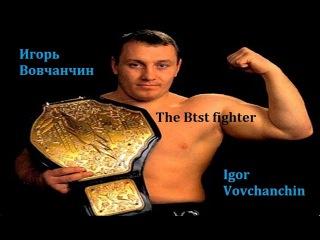 Лучший боец Игорь Вовчанчин Подборка лучших моментов боев The Best fighter Igor Vovchanchin