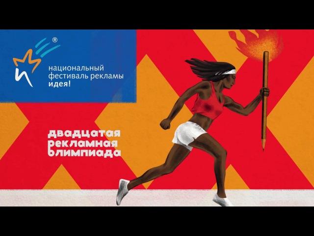 Двадцатая рекламная олимпиада. Открытая площадка «Человековедение» от агентства Great