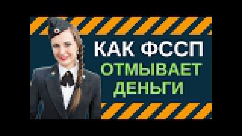 Вскрыта мошенническая схема отмыва денег через ФССП РФ СССР Правительство Краснодарского края