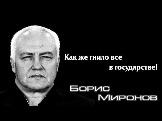 Встреча с Борисом Мироновым (1 часть) Памятники и память. 30417г.