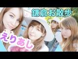 【えりあしVlog】リサは初めて鎌倉へ!鎌倉お散歩! Влог ЭриАши: прогулки по Камакуре!