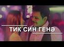 Рамиль Закиров Тик син генэ