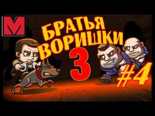 Братья воришки 4 Ловим грабителей со злой собакой.Игра как мультик для детей