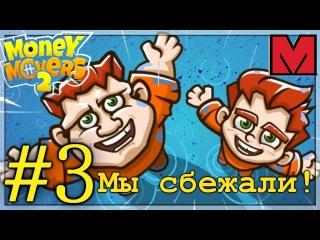 Братья воришки 3 Побег из тюрьмы игра как мультик для детей