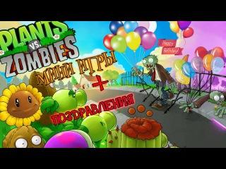 Растения против зомби Мини игры #1