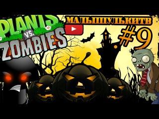 Растения против зомби #9 Открыли Звездоплод! Игра как мультик.Видео для детей