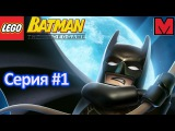 Lego Batman #1 Лего Бэтмен : Герои в масках Игра как мультик для детей