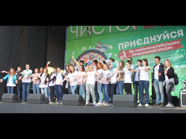 ЧИСТОFEST16 (Київ, Гідропарк)