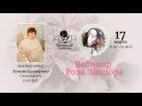 Master Class – Роза «Ландора»,  в японской цветочной технике Somebana Мастер – Полина Куз ...
