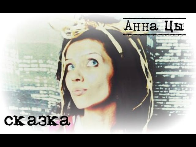 Анна Цы - Сказка (01.09.16/Zoccolo 2.0)