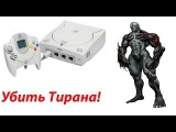 Убить Тирана! Dreamcast эмулятор Resident Evil Code Veronica(Retrobox)